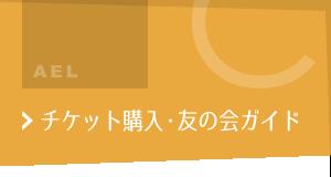 チケット購入・友の会ガイド