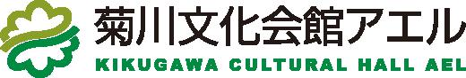 菊川文化会館アエル