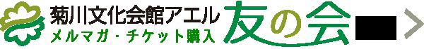 メルマガ・チケット購入「菊川文化会館アエル友の会」サイト